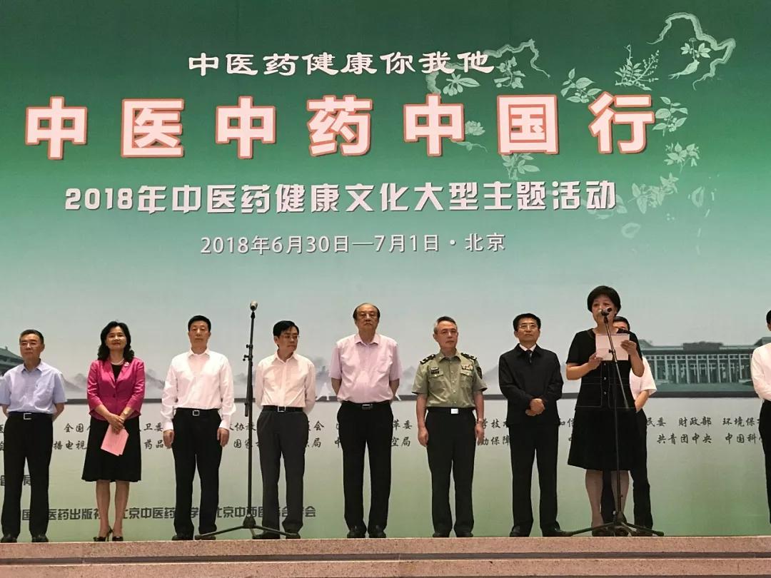 中医中药中国行——2018年中医药健康文化大型主题活动开幕
