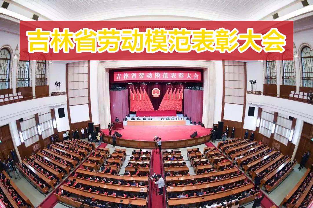 【喜讯】公司总经理朱继忠荣获吉林省劳动模范荣誉称号
