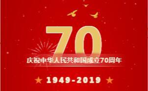 祖国70华诞,987彩票平台唱响我和我的祖国