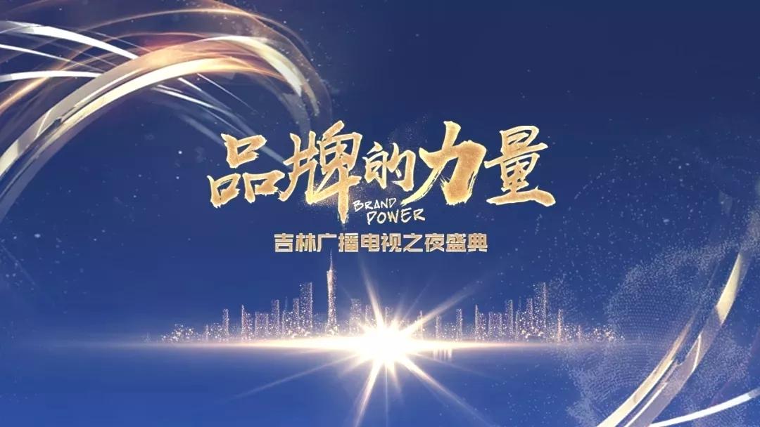 吉林987彩票平台药业股份有限公司论道吉林品牌发展论坛并荣获吉林广电优秀上榜品牌