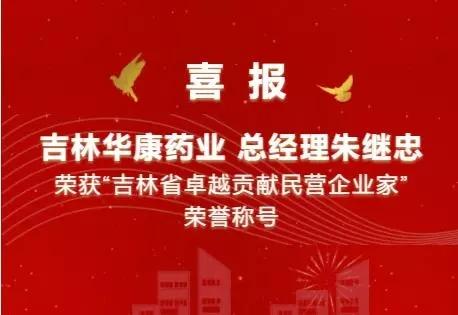 【喜报】公司总经理朱继忠再获吉林省卓越贡献民营企业家荣誉称号