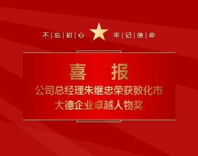 祝贺公司总经理荣获敦化市大德企业卓越人物奖