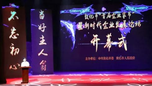 世爵平台药业总经理朱继忠在敦化市首届企业家节发出倡议书
