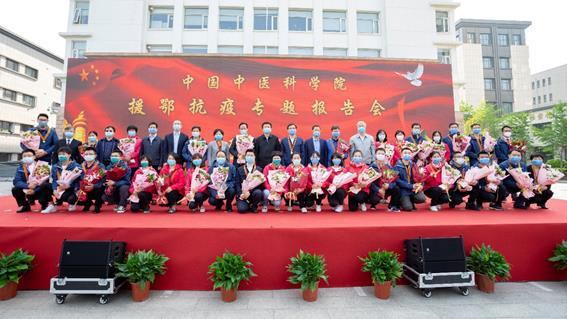 报告光辉历程 扬起新的风帆——中国中医科学院召开援鄂抗疫专题报告会